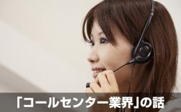 「コールセンター業界」の話 - 転職希望者への具体的なアドバイス
