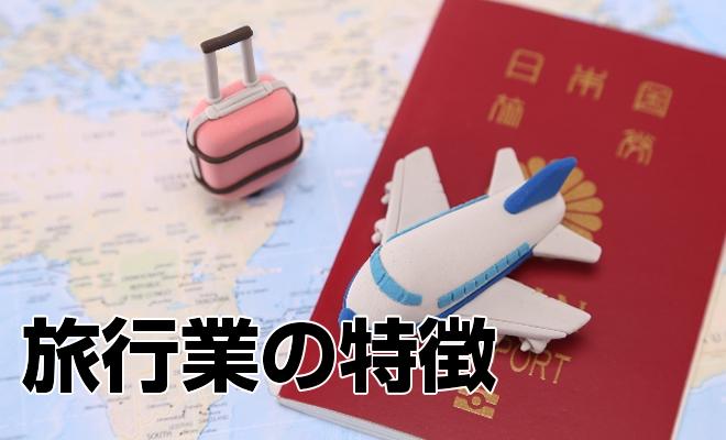 「旅行業」はどんな仕事なの?旅行業の概要と特徴、転職ポイントを紹介