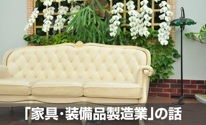 「家具・装備品製造業」はどんな仕事なの?概要と特徴、転職のアドバイス [業界研究]