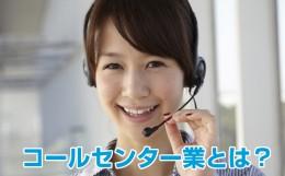 コールセンター業の概要と仕事について