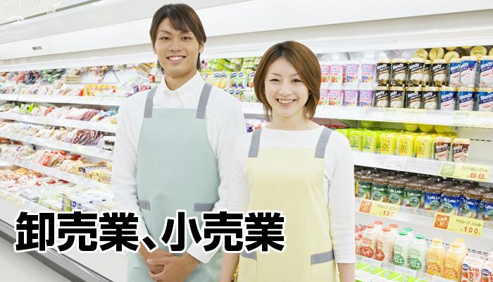卸売業、小売業界の概要と動向、...