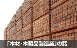 「木材・木製品製造業」はどんな仕事なの?概要と特徴、転職のアドバイス [業界研究]