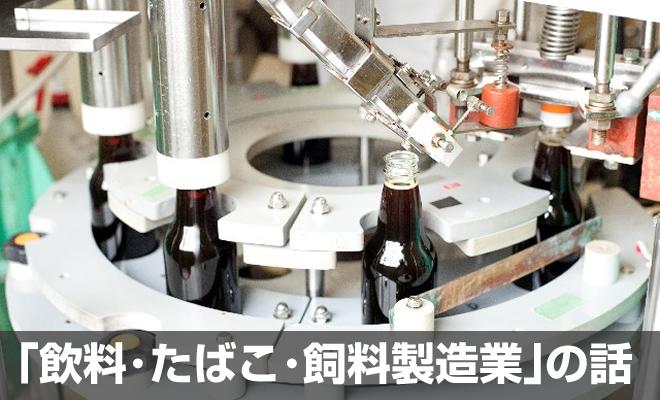 「飲料・たばこ・飼料製造業」の概要と特徴、転職のアドバイス [業界研究]