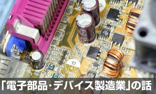 「電子部品・デバイス・電子回路製造業」に転職を考えている人へ – 業界概要と特徴、仕事内容 [業界研究]