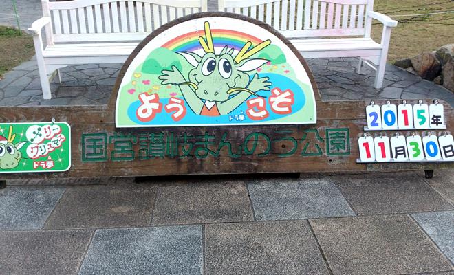 [転職体験談] 小売業からIT業界に転職をチャレンジしている23才の男性の話 写真はEさんの家の近くにある香川県まんのう公園のルミナリエ