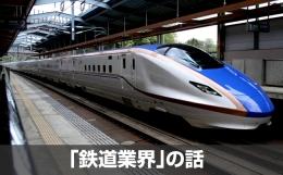 「鉄道業界」はどんな仕事なの?概要と特徴、転職のアドバイス [業界研究]