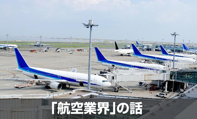 「航空業界」はどんな仕事なの?概要と特徴、転職ポイント [業界研究]