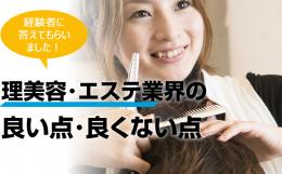 「美容師・理容師・エステ業界」の良い点・良くない点を働いている人に答えてもらいました!(転職の参考にどうぞ)