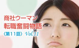 商社ウーマン転職奮闘物語〈第11話〉 「初めての喧嘩!私 VS お客さん!」