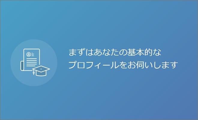 まず最初はプロフィール入力画面登場!