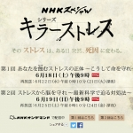 仕事のストレスは大丈夫?NHK番組で紹介された人気の「ストレスチェック」を試してみて