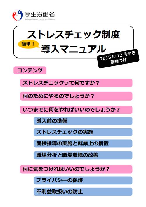 ストレスチェック制度 導入マニュアル - 厚生労働省(PDF)