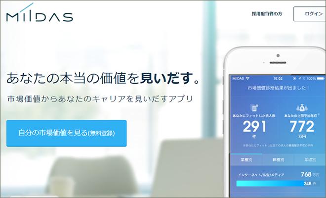 http://jobgood.jp/site/miidas