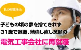 [私の転職理由] 子どもの頃の夢を捨てきれず31歳で念願の電気工事会社に転職(男性・大阪府)
