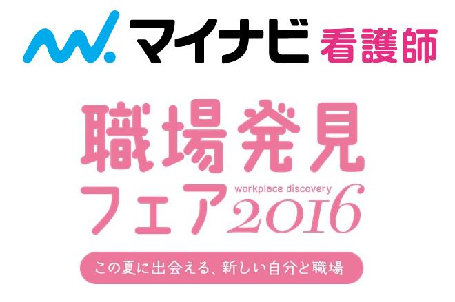 マイナビ、看護師のための転職イベント・合同病院説明会を東京ほか全国4カ所で初めて開催