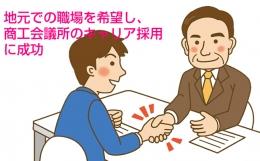 [私が転職した理由] 地元での職場を検討し、商工会議所のキャリア採用に(43歳男性・兵庫県)