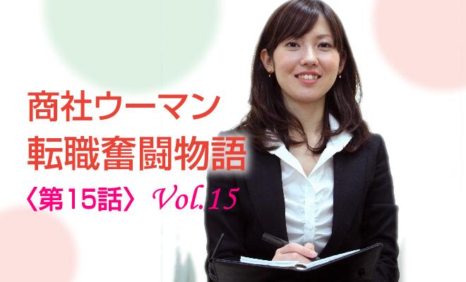 商社ウーマン転職奮闘物語〈第15話〉 「徐々に私のお客さんの態度に変化が?!」