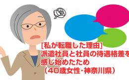 [私が転職した理由] 派遣社員と社員の待遇格差を感じ始めたため(40歳女性・神奈川県)