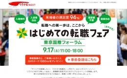 リクナビNEXT主催「はじめての転職フェア」が2016年9月に東京と名古屋で開催(入場無料・履歴書不要)