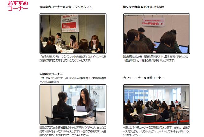 日本最大級の女性向け転職イベント