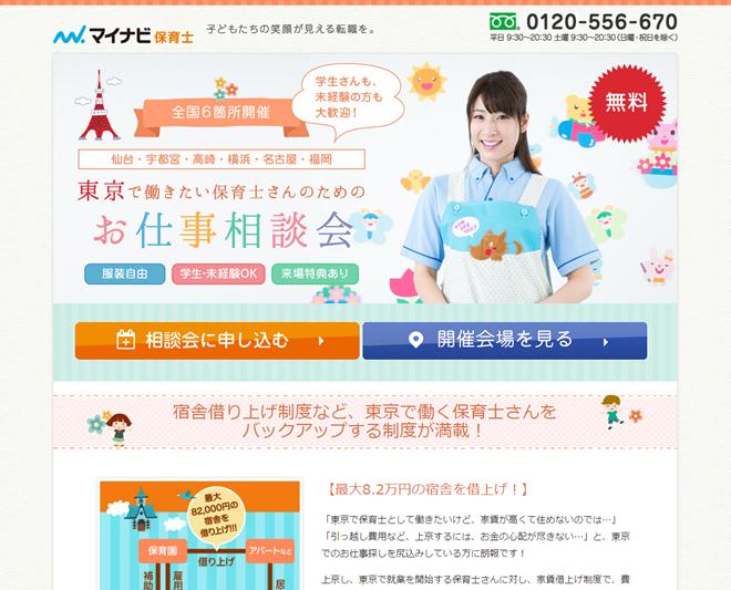 東京で働きたい保育士のための「お仕事相談会」を全国6箇所で開催、最大8.2万円の宿舎借上げも