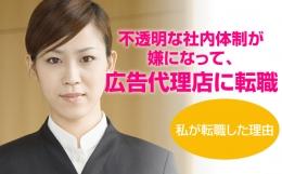[私が転職した理由] 不透明な社内体制が嫌になって、広告代理店に転職(女性・奈良県)