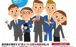 脱ニート!脱フリーター!+若者正社員チャレンジ事業