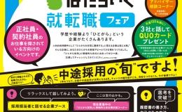 はたらいく就転職フェア@大阪 9/10(土)開催