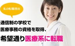 [私の転職理由] 通信制の学校で医療事務の資格を取得、希望通り医療系に転職(女性・鹿児島県)