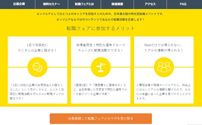 日本最大級エンジニア転職イベント「@typeエンジニア転職フェア」が2016年10月29日(土)開催