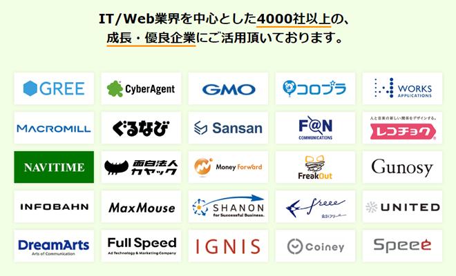 IT/Web業界の転職サイトGreen(グリーン)