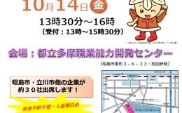 ハローワーク立川、就職面接会「就職フェアin昭島」を2016年10月14日(金)に開催(参加無料)
