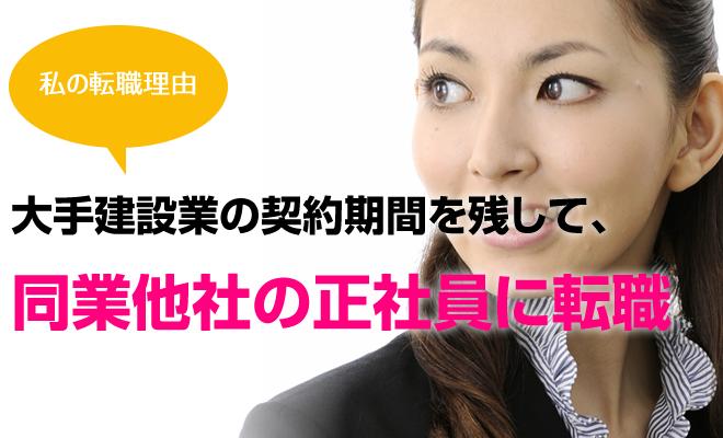 [私の転職理由] 大手建設業の契約期間を残して、同業の正社員に転職(女性27歳・神奈川県)
