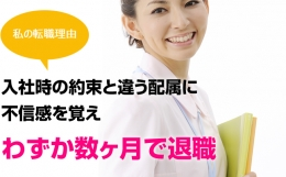 [私の転職理由] 入社時の約束と違う配属に不信感を覚え、数ヶ月で退職(女性32歳・愛知県)