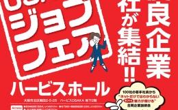 国の主催で「合同企業説明会 OSAKAジョブフェア」が2016年9月26日(月)に大阪梅田で開催