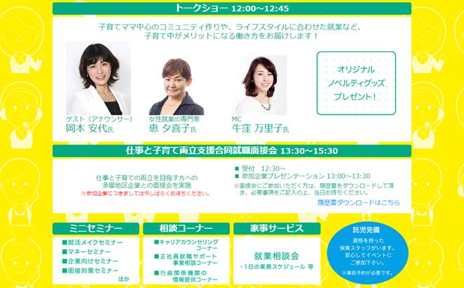 再就職を考えている女性向け!仕事と子育ての両立をテーマにした就職フェアを9/20(火)に東京・立川で開催