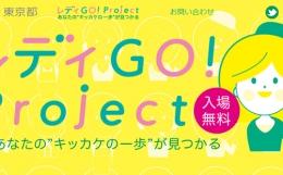 仕事と子育ての両立を目指す女性向け就職フェア「第2回 レディGO!Project」 が10/28(金)新宿エルタワーで