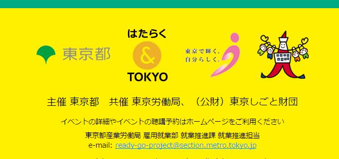 主催は東京都、共催は東京労働局、(公財)東京しごと財団