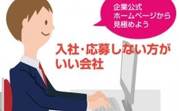 企業公式ホームページから見極めよう-入社・応募しない方がいい会社 [転職のノウハウ]
