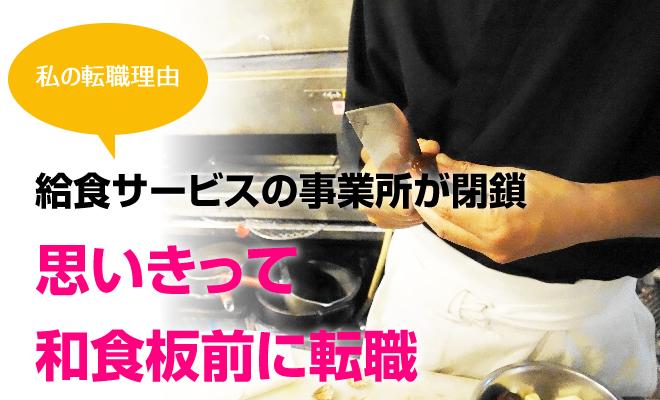 [私の転職理由] 給食サービスの事業所が閉鎖、思い切って和食の板前に転職(男性・神奈川県)