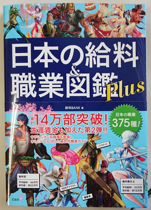 「日本の給料&職業図鑑」