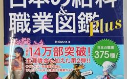 「日本の給料&職業図鑑」が大ヒット!RPG化で楽しく、日本の職業375種の解説と生涯賃金も