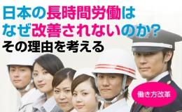日本の長時間労働はなぜ改善されないのか?その理由を考える