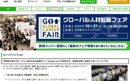 外資系勤務経験者は必見 「グローバル人材転職フェア」が2016年10月21日(金)に大手町で開催