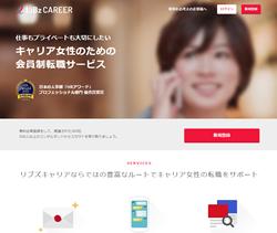 キャリア女性のための会員制転職サービス「リブズキャリア」