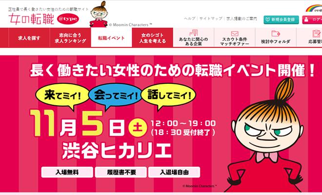 女性向け転職イベントが渋谷ヒカリエで2016年11月5日(土)に開催- 女の転職@type