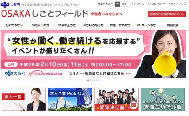 大阪で「女性のためのお役立ちセミナー&相談会」が2017年2月10、11日(金土)開催