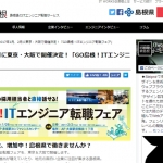 「GO島根!ITエンジニア転職フェア」が2017年1月、2月に東京・大阪で開催
