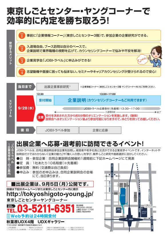 既卒3年以内対象の「合同企業説明会-40社参加」が9月28日(水)に東京・秋葉原で開催