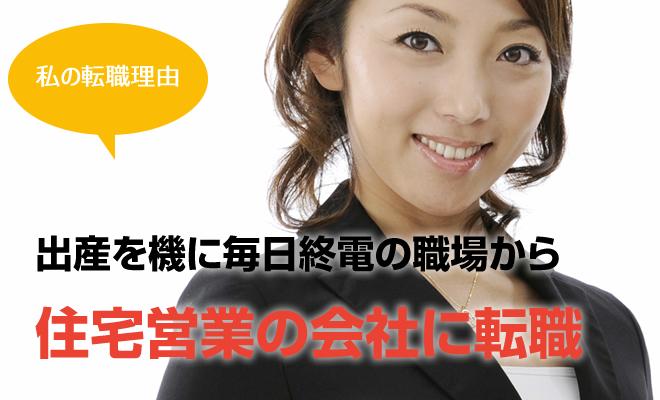 [私の転職理由] 出産を機に毎日終電の職場から住宅営業に転職(女性・静岡県)